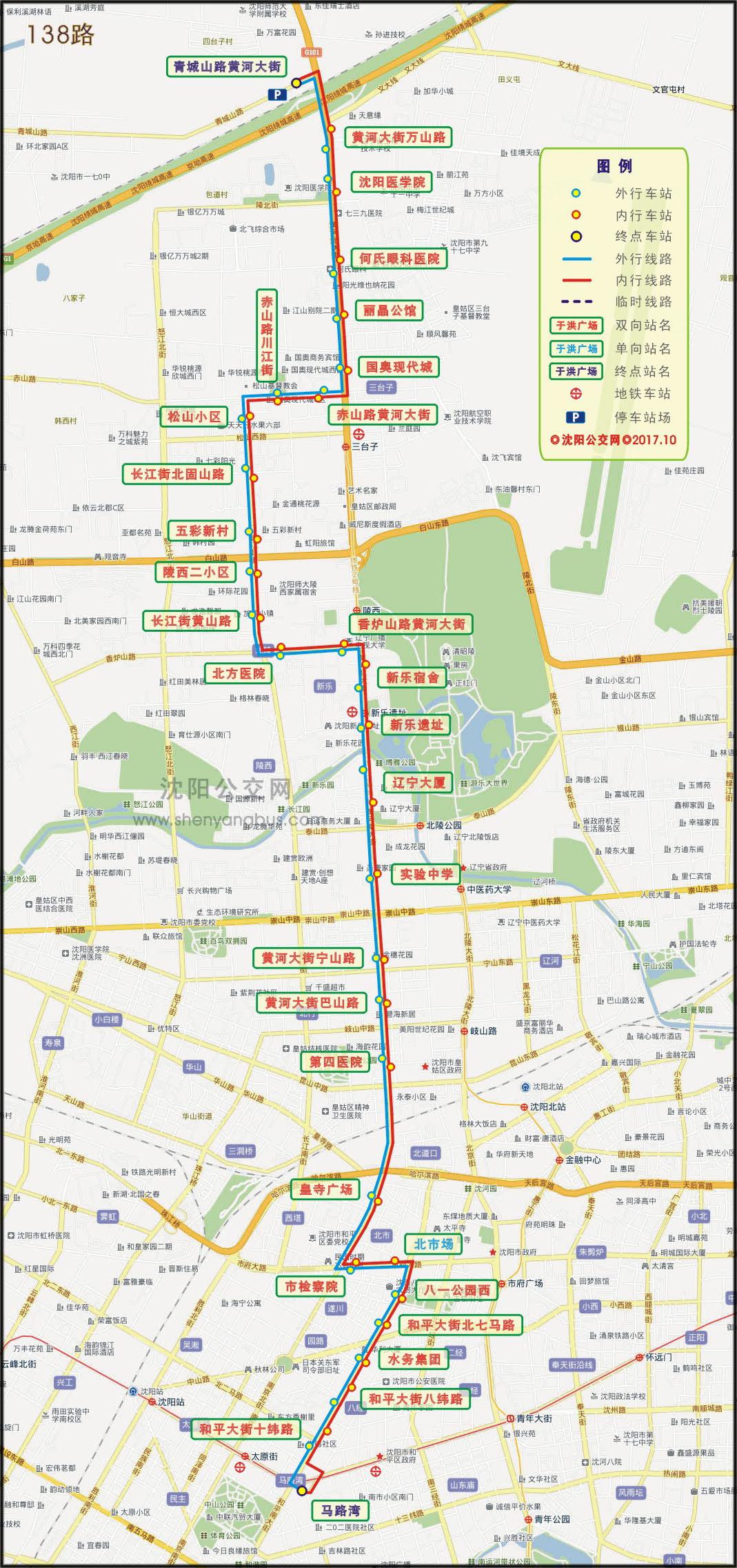 6:00    末车  20:00   青城山路黄河大街,黄河大街万山路,沈阳医学院图片