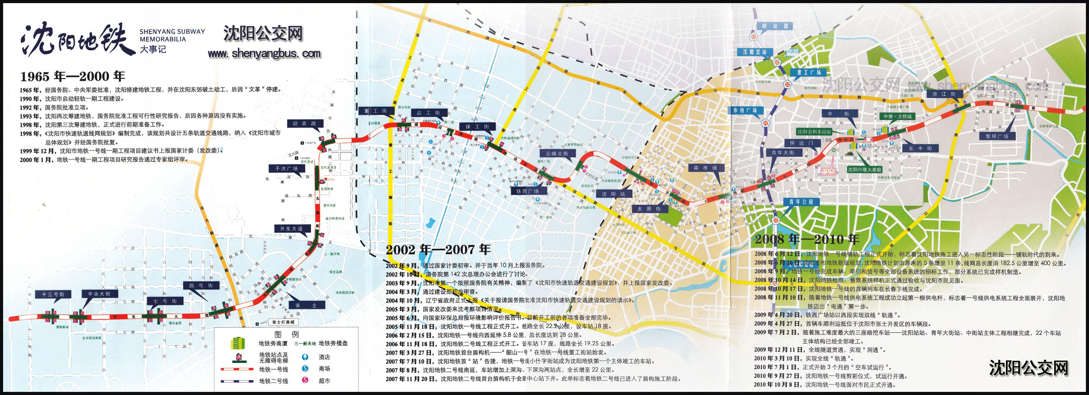 沈阳地铁线路图 一号线线路走向图图片