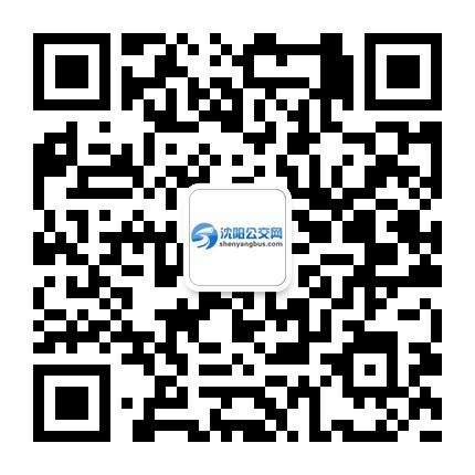 加沈阳公交网微信 公交线路全知道